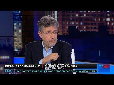 O Μ. Σπουρδαλάκης στο One Channel