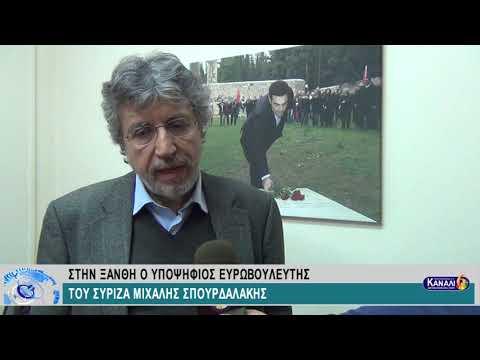 Στην Ξάνθη ο υποψήφιος ευρωβουλευτής του ΣΥΡΙΖΑ, Μ. Σπουρδαλάκης