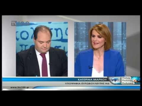 """""""Πόλις Πολίτης Πολιτική"""": Ευρωεκλογές 2019"""