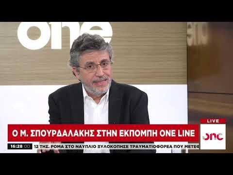 Ο Μ. Σπουρδαλάκης στην εκπομπή One Line